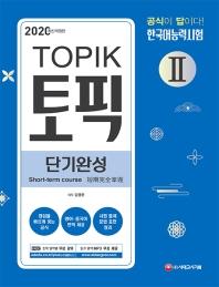 한국어능력시험 TOPIKⅡ(토픽Ⅱ) 단기완성(2020)(개정판 3판)