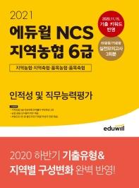 NCS 지역농협 6급 인적성 및 직무능력평가(2021)(에듀윌)