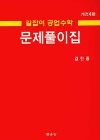 길잡이 공업수학 문제풀이집(개정판 4판)