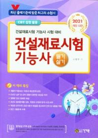 건설재료시험기능사 필기 실기(2021)(개정판 13판)
