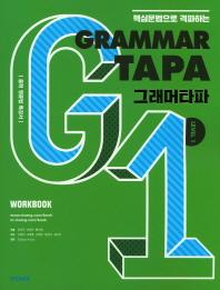 Grammar TAPA(그래머타파) Level. 1(핵심문법으로 격파하는)