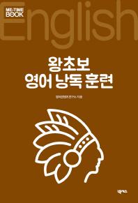 왕초보 영어 낭독 훈련(미타임북 시리즈 102)