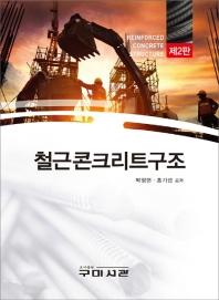 철근콘크리트구조(2판)