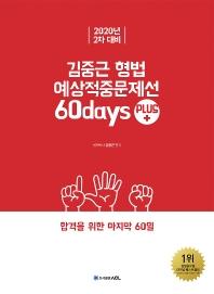 김중근 형법 예상적중문제 60days Plus(2차 대비)(2020)(ACL)