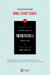 예레미야. 1(인도자용)(엑스포지멘터리 성경공부 시리즈)