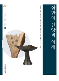 삼한의 신앙과 의례(2019 가야학술제전 학술총서 1)