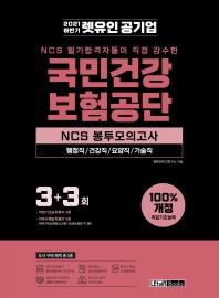2021 하반기 렛유인 NCS 필기합격자들이 직접 감수한 국민건강보험공단 NCS 봉투모의고사