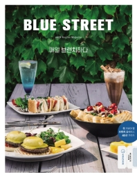블루 스트리트(Blue Street) Vol. 9: 매일 브런치하다
