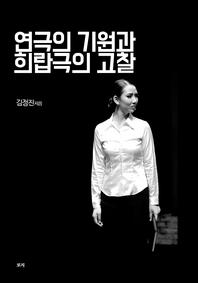 연극의 기원과 희랍극의 고찰