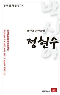 백신애 단편소설 정현수(한국문학전집  75)