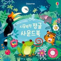 시끌벅적 정글 사운드북(우리 아기 오감발달)