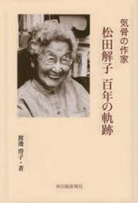 氣骨の作家 松田解子 百年の軌跡