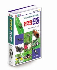 한국의 곤충(원색도감)
