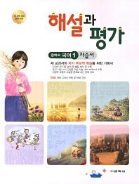 중학 국어1 자습서 해설과 평가(2014)