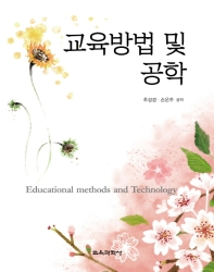 교육방법 및 공학(양장본 HardCover)
