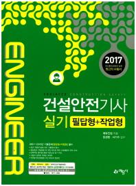 건설안전기사 실기 필답형+작업형(2017)