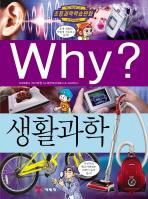 Why 생활과학(초등과학학습만화 47)(양장본 HardCover)