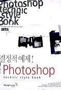 PHOTOSHOP TECHNIC STYLE BOOK(결정적 예제) (CD2장 포함)