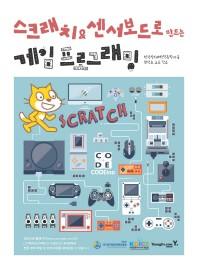 스크래치 & 센서보드로 만드는 게임 프로그래밍