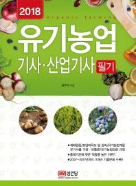 유기농업기사 산업기사 필기(2018)