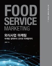 외식사업 마케팅(외식사업 성공학 시리즈 7)(양장본 HardCover)