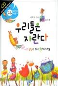 우리들은 자란다(어린이를 노래한 영어동시)(CD 1장 포함)