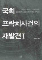 국회 프락치사건의 재발견. 1