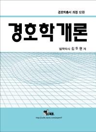 경호학개론(2016)(개정판 12판)(경호학총서)(양장본 HardCover) #