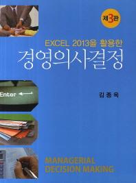 경영의사결정(Excel 2013을 활용한)(3판)(CD1장포함)