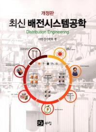 배전시스템공학(최신)(개정판)