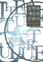 문학과 예술의 문화사(1840-1900)