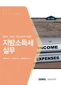 지방소득세실무(2017)(법인세 소득세 양도소득세가 반영된)(양장본 HardCover)