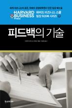 피드백의 기술(하버드 비즈니스 스쿨 팀장 워크북 시리즈 7)