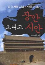 장안 그리고 시안: 중국 서북 지방 사람들 이야기