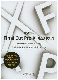 Final Cut Pro X 마스터하기(정영헌의)