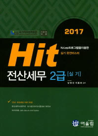 전산세무 2급 실기(2017)(Hit)(11판)
