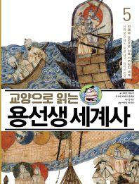 교양으로 읽는 용선생 세계사. 5: 전쟁과 교역으로 더욱 가까워진 세계(양장본 HardCover)