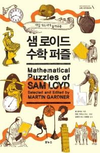 샘 로이드 수학 퍼즐. 2