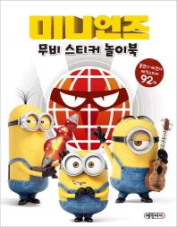 미니언즈 무비 스티커 놀이북