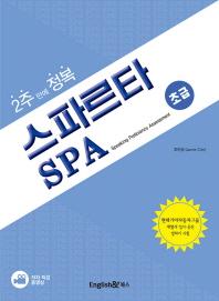 스파르타 SPA(초급)(2주 만에 정복)