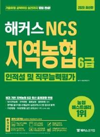 NCS 지역농협 6급 인적성 및 직무능력평가(2020)