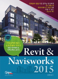 Revit & Navisworks(2015)