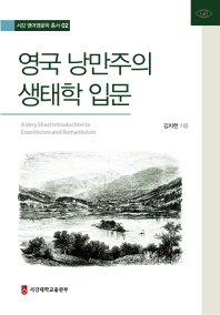영국 낭만주의 생태학 입문(서강 영어영문학 총서 2)