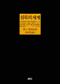 침묵의 세계(3판)(양장본 HardCover)
