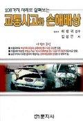교통사고와 손해배상