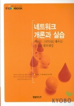 네트워크 개론과 실습(IT Cookbook 한빛교재 시리즈)