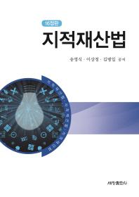 지적재산법(16판)(양장본 HardCover)