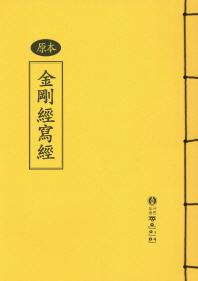 금강경사경(한문)(원본)