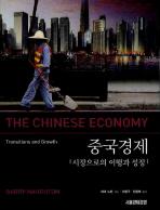 중국경제(양장본 HardCover)