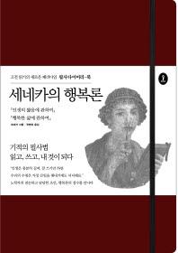 세네카의 행복론(필사다이어리-북)(양장본 HardCover)
